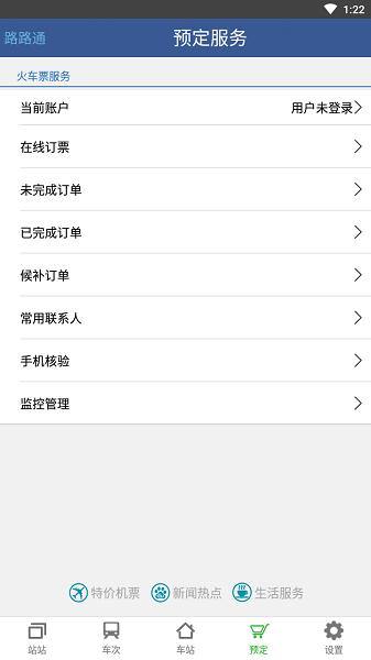 路路通app