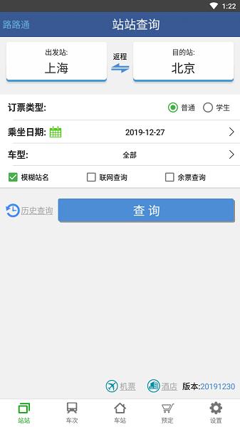 2017路路通列车时刻表 v3.5.6.20170620 安卓版 3