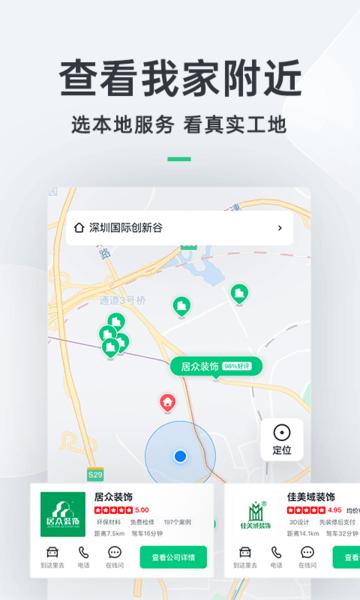土巴兔裝修蘋果版 v8.16.0 iphone版 0
