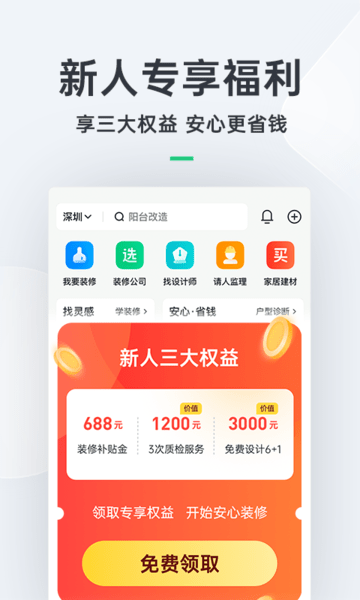 土巴兔装修软件 v5.6.3 官网安卓版 3