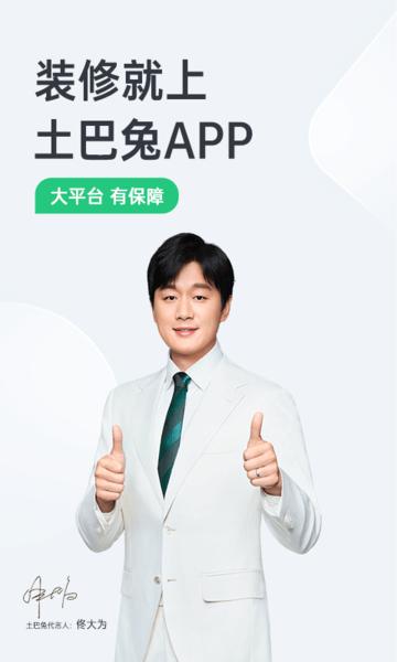土巴兔装修软件 v5.6.3 官网安卓版 4