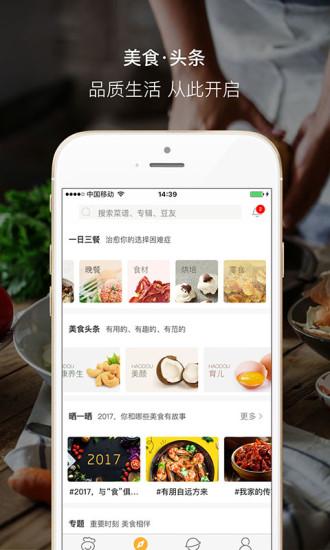 好豆菜谱APP v8.1.7 安卓最新版 1