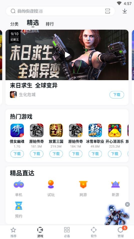 91手机助手iphone版 v5.9.0 ios越狱版 1