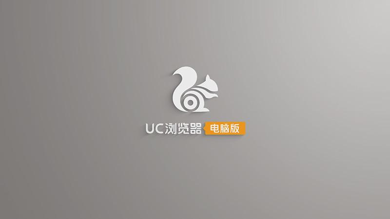 uc浏览器电脑版