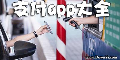 支付app有哪些?支付qg678钱柜678娱乐官网排行榜_支付app下载