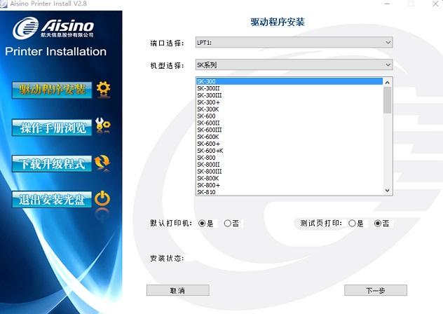 航天信息Aisino TY-820打印机驱动  0