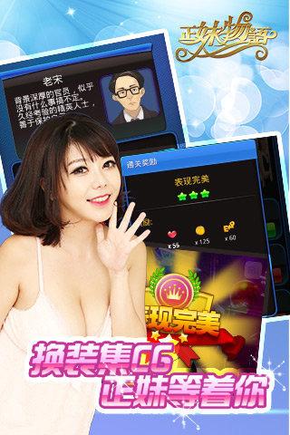 正妹物語手游 v2.520 安卓版 1