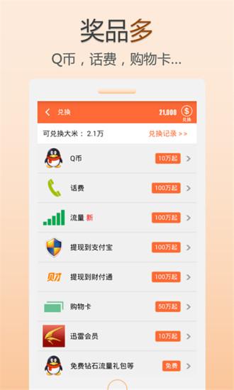 米赚软件pc版 v3.7.0 最新版 0