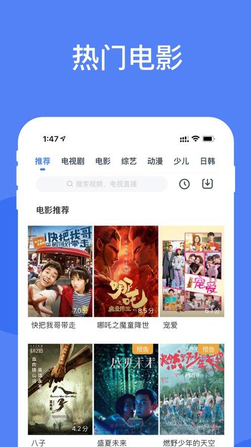 影视大全ios免费高清版 v2.8.0 iphone官方版 2