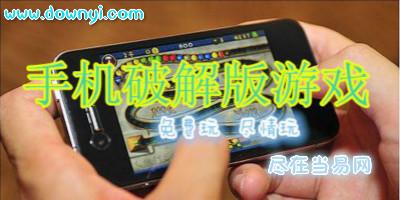 手机破解版游戏下载_安卓破解游戏大全下载_所有破解版手机游戏
