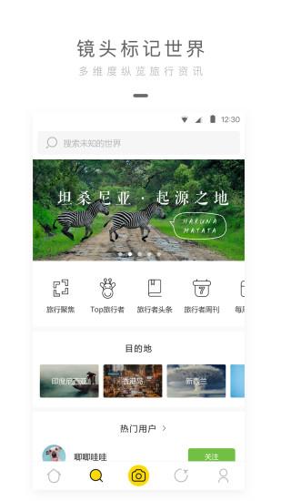 旅行者镜头手机版 v2.4 官网安卓版 0