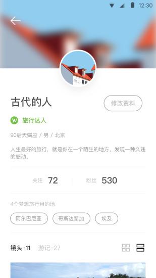 旅行者镜头手机版 v2.4 官网安卓版 2