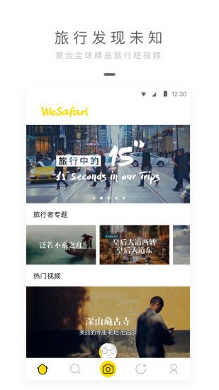 旅行者镜头app