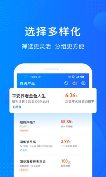 陆金所手机客户端 v3.6.5.1 官方网站安卓版 3