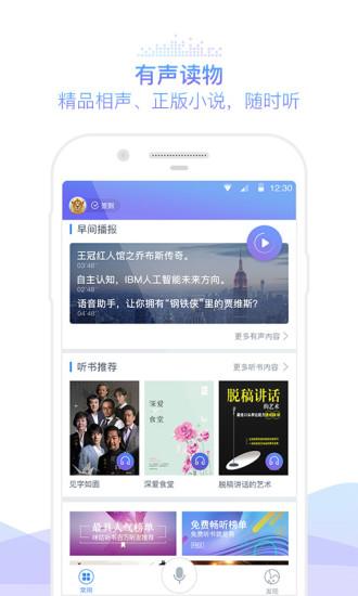 咪咕灵犀翻译软件 v8.5.0 安卓最新版2