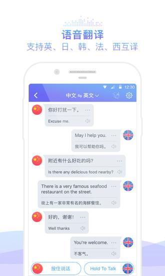 咪咕灵犀翻译软件 v8.5.0 安卓最新版0