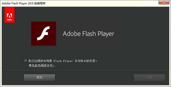 Adobe Flash Player for Chrome