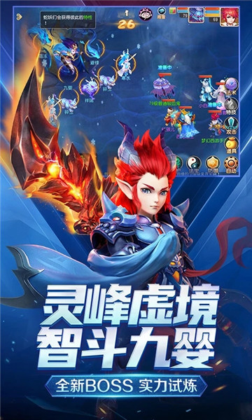 梦幻西游安锋游戏 v1.194.0 安卓版0