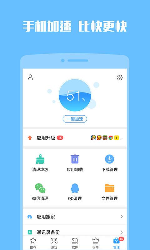 2345应用中心app
