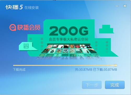 快播播放器(QvodPlayer) v5.20.234 永不升级版 0