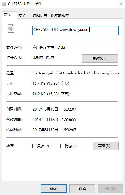 ch375dll.dll文件 最新版 0