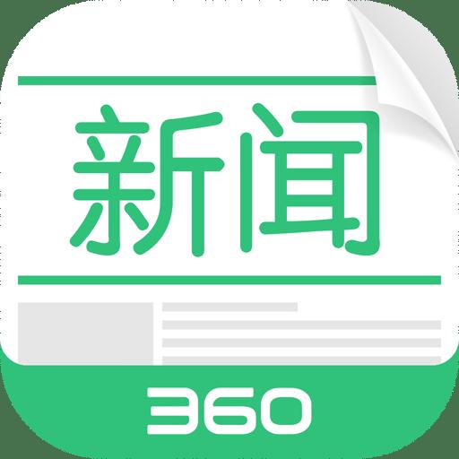 360新闻手机版