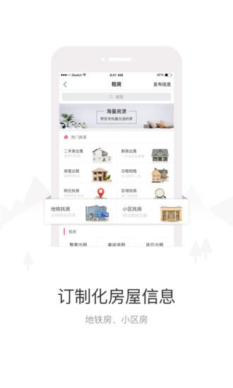 百姓网app v9.6.0 安卓最新版 0