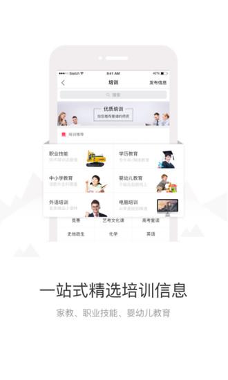 百姓网app v9.6.0 安卓最新版 3
