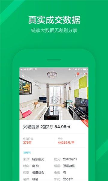 链家手机app v9.26.0 iphone版 2