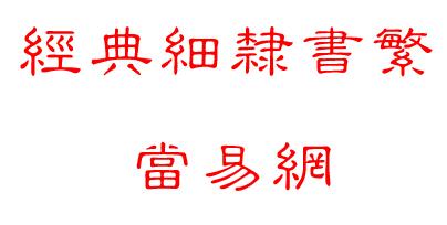 经典细隶书繁字体
