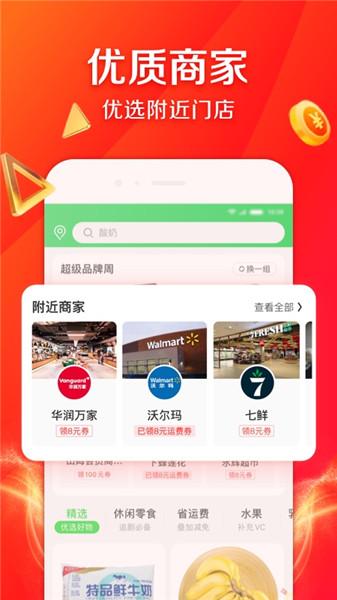 京东到家苹果版 v7.4.6 iphone最新版 2