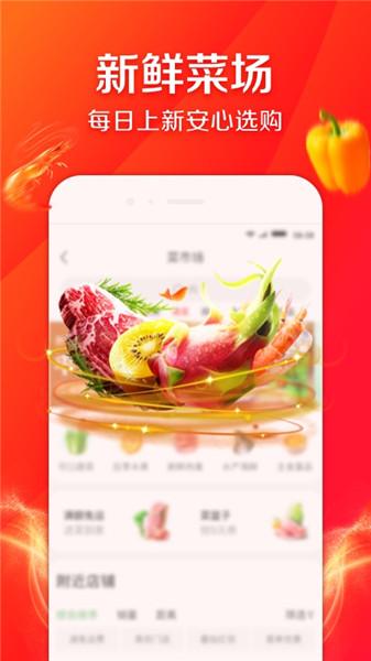 京东到家苹果版 v7.4.6 iphone最新版 1