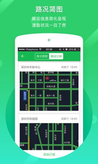 车载凯立德导航地图 v8.3 官方安卓最新版 0