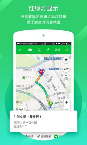 凯立德导航app最新版