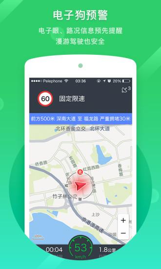 车载凯立德导航地图 v8.3 官方安卓最新版 3