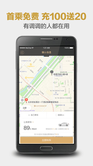 神州专车手机版 v4.3.0 钱柜娱乐官网版 0