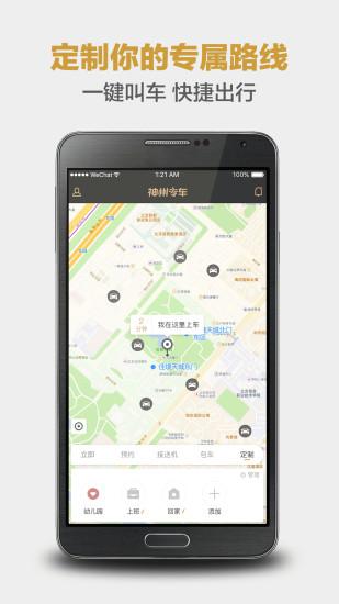 神州专车手机版 v4.3.0 钱柜娱乐官网版 2