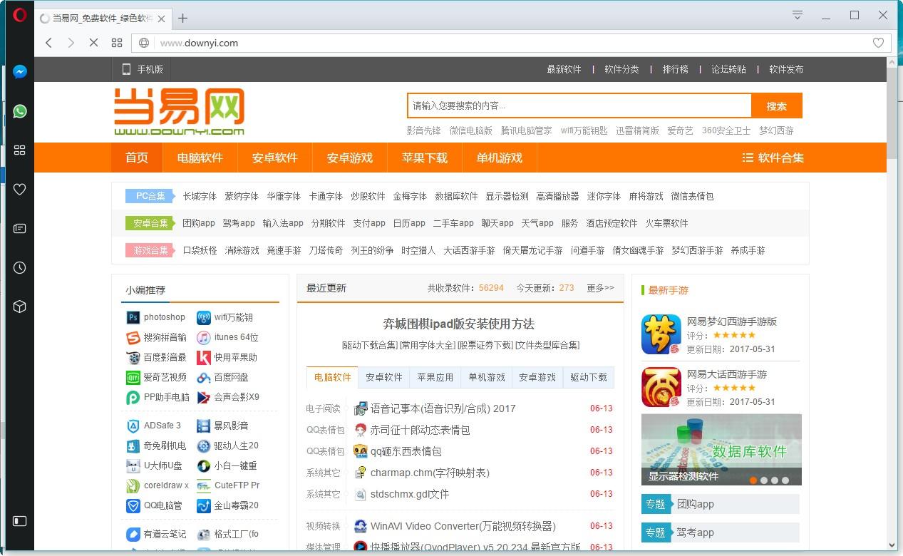 Opera�W朋�g�[器PC版 v70.0.3728.154 最新版 0