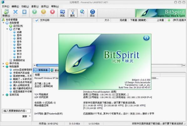比特精灵中文版(bitspirit) v3.6.0.550 官方最新版 1