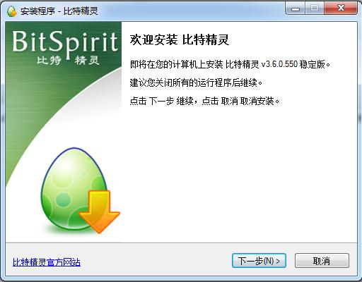 比特精灵中文版(bitspirit) v3.6.0.550 官方最新版 0