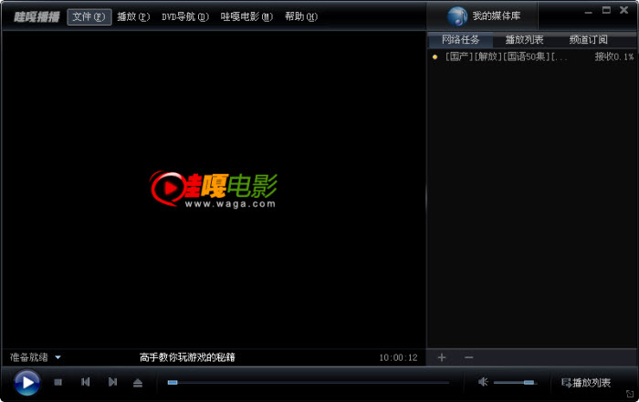 vagaa哇嘎视频播放器 v4.0.0.3 正式版 0