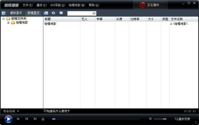 vagaa哇嘎视频播放器 v4.0.0.3 正式版 1