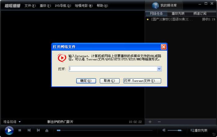 vagaa哇嘎视频播放器 v4.0.0.3 正式版 2