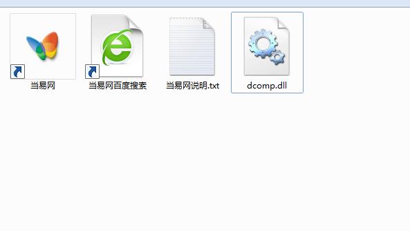 dcomp.dll文件