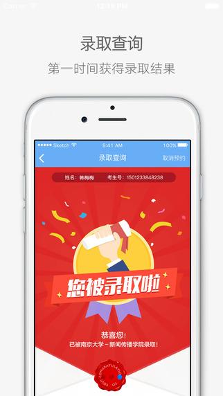 江苏省教育考试院app v2.2.0  钱柜娱乐官网版 0