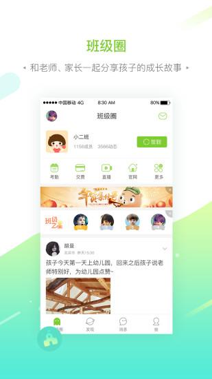 智慧樹手機app v6.9.2 安卓最新版 1