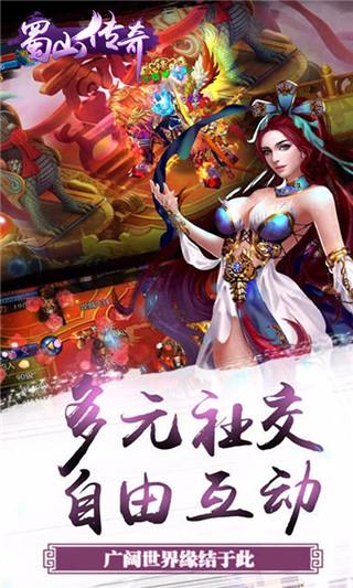 蜀山传奇端游 v1.12.60 最新版 1