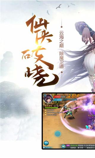 蜀山传奇端游 v1.12.60 最新版 0