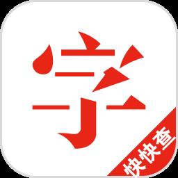 快快查汉语字典2019v3.2.18 安卓版