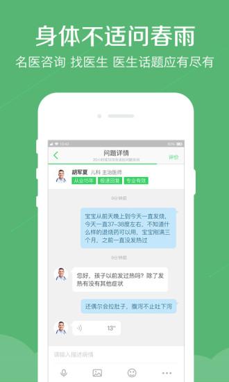 春雨医生手机版 v8.4.4 安卓版 0